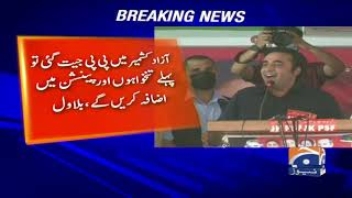 Wazir-e-Azam  Na-ahal, Na-Laiq Aur Selected Hai | Bilawal Bhutto