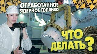 Что делают с отработанным ядерным топливом с АЭС? ГХК /What is done with spent nuclear fuel from NPP