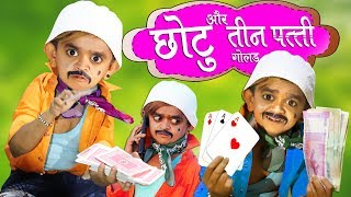 "CHOTU DADA TEEN PATTI WALA |""छोटू और तीन पत्ती""Chotu Comedy | Khandesh Hindi Comedy"