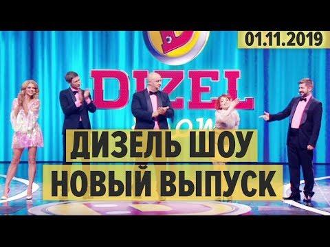 Дизель Шоу – полный 65 выпуск – 01.11.2019 | ЮМОР ИКТВ