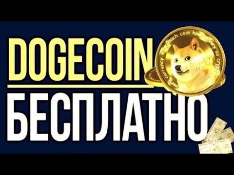 Dogecoin (DOGE)... Прогноз и перспективы на 2020 год.