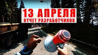 DayZ Standalone 0.63 - ОТЧЁТ РАЗРАБОТЧИКОВ ОТ 13 АПРЕЛЯ