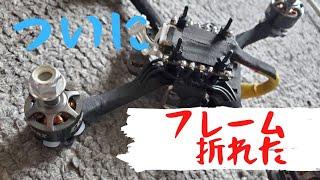 U199 3Inch FPV Drone FreeStyle /フレーム折れた。早速おれた。
