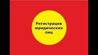 ИСКР. Регистрация юридических лиц
