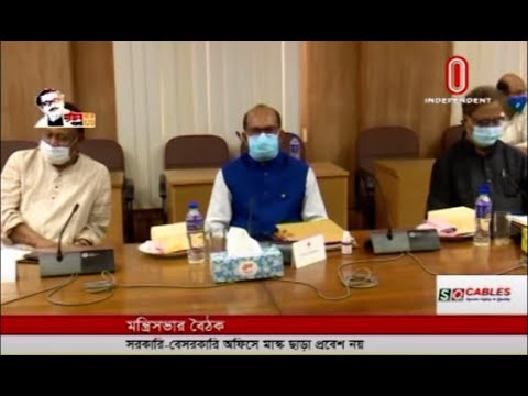 No mask no Service in public or private office (25-10-20) Courtesy: Independent TV