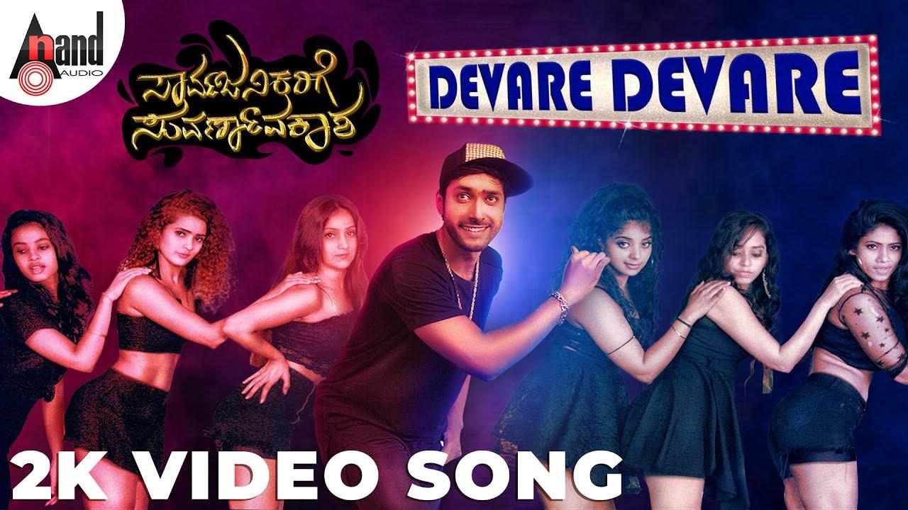Devare Devare lyrics - Sarvajanikarige Suvarnavakaasha - spider lyrics