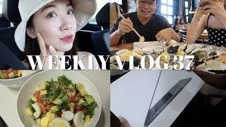 WEEKLY VLOG 37 | 娇兰粉底液实测❤️涤纶的新电脑和新锅❤️减脂沙拉❤️我的新眼镜