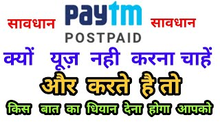 What is PayTM Postpaid? - How To Get PayTM Postpaid Option? Full