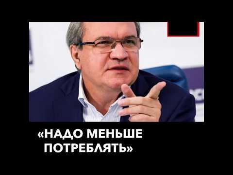 Единоросс Фадеев призвал «меньше потреблять»