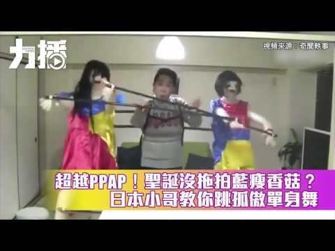 日本小哥跳起孤傲單身之舞