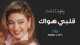 تحميل اغاني Nawal Al Zubgbi Galbi Hawak نوال الزغبي - قلبي هواك MP3