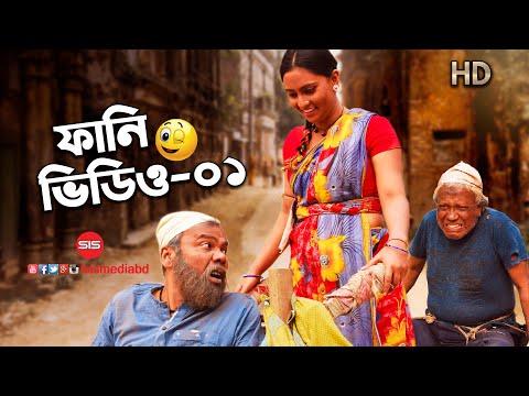 FUNNY CLIP -1 Nuro Mia O Tar Beauty Driver | Camelia Ranga | Fazlur Rahman Babu | SIS Media