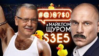 Кива, Луценко, Гриценко, каченята, єдинороги: #@)₴?$0 з Майклом Щуром #5