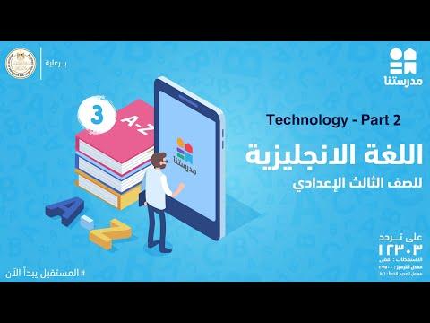 Technology | الصف الثالث الإعدادي | English - Part2