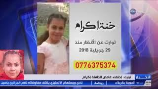 اختفاء الطفلة خنة اكرام في ظروف غامضة - تيارت