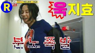 [런닝맨] 나를 배신해??? 욱하는 송지효 | RunningMan EP.70