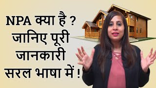 What are Non Performing Assets(NPAs) - Prerna Chatterjee