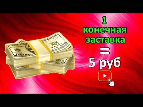 Как ЗАРАБОТАТЬ деньги НА ЮТУБЕ без монетизации С КОНЕЧНЫХ ЗАСТАВОК