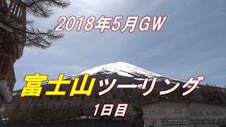 原付二種スクーターで富士山ツーリング 1日目「五合目巡り」(BW'S125X)
