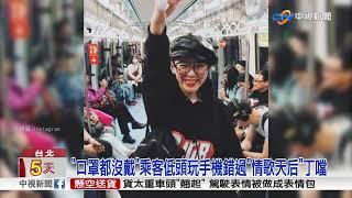 """捷運低頭族觀選戰?""""情歌天后""""零偽裝未被認出│中視新聞20181119"""