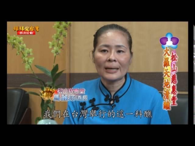 台北松山慈惠堂-大羅天地清醮-七醮十二壇-Part6