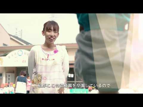 東京都公認 江北さくら幼稚園 採用向け 足立区