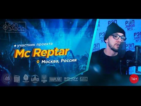 Рэп Завод [LIVE] MC Reptar (260-й выпуск / 2-й сезон) Россия, г. Москва