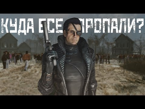 Fallout 4 - Тайна Пропавшего Поселения