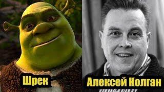 Шрек- Актёры русского дубляжа