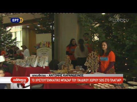 Χριστουγεννιάτικο Bazaar για το Παιδικό Χωριό Πλαγιαρίου | 8/12/2018 | ΕΡΤ