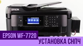 Установка СНПЧ на МФУ Epson WorkForce WF-7720
