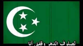 Egypt old  'national anthem'