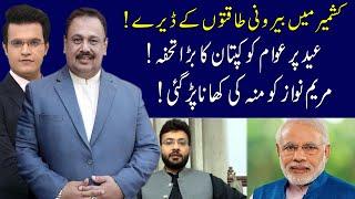 THE LAST HOUR   15 July 2021   Rana Azeem   Farrukh Habib   92NewsHD