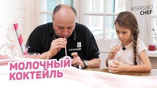 Молочный коктейль как в детстве #239 рецепт Ильи Лазерсона и Насти Валиевой