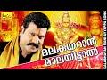 മലകയറാൻ  മാലയിട്ടാൽ   |     kalabhavan mani superhit song | devotional