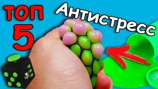 ТОП 5 АНТИСТРЕСС С ALIEXPRESS!!