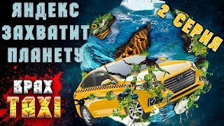Яндекс захватит планету | Обсуждения виноват ли убер в крахе ТАКСИ - 2 серия