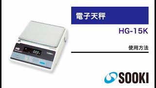 電子はかり HG-15K(0.1g/15kg)