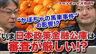 【日本政策金融公庫で開業資金を調達!】審査が厳しくなってきた、その理由とは?