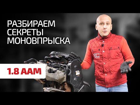 Моновпрыск на неубиваемом моторе. Что нужно знать об эксплуатации мотора VW 1.8 Mono (AAM)?
