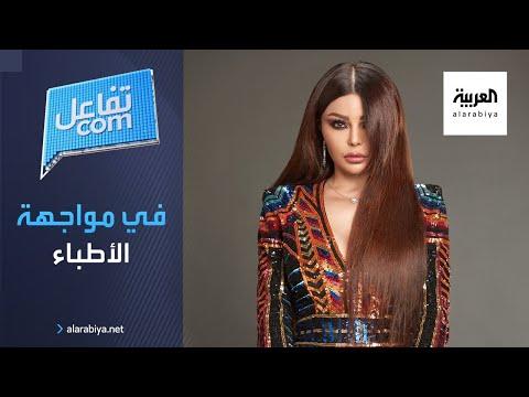 العرب اليوم - هيفاء وهبي ترفض لقاح