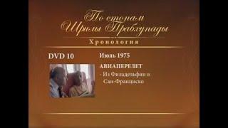 По стопам Шрилы Прабхупады. 10 серия.