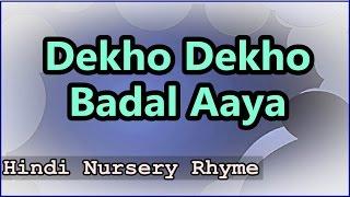 Dekho Dekho Baadal Aaye (With Lyrics) | Hindi 2D Animated