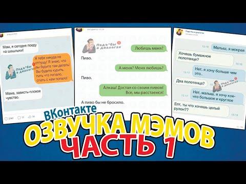 Подъебы в диалогах ЧАСТЬ ПЕРВАЯ | озвучка мэмов мемов в ВКонтакте | АЛЕГ