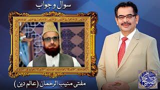 Peyam e Subh With Aneeq Ahmed | 24 July 2021 | Dunya News | Mufti Muneeb ur Rehman