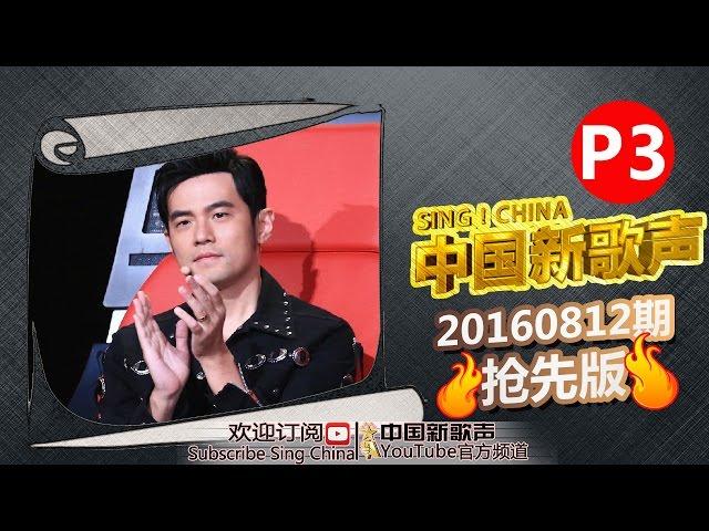 抢先版-3-6-中国新歌声-第5期-杰伦急争首冲自我介绍来拉票遭哈林阻止-sing-china-ep-5-sneak