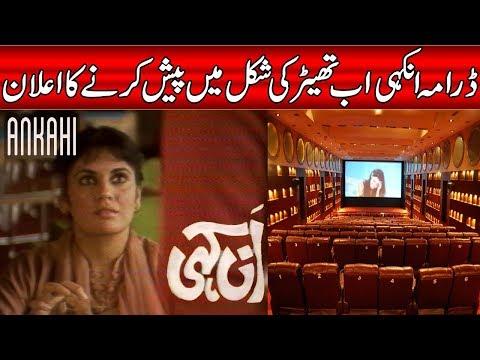 ڈرامہ  انکہی اب تھیٹر میں پیش کئے جانے کا اعلان