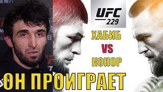 🔴ПРОГНОЗЫ БОЙЦОВ НА БОЙ ХАБИБ НУРМАГОМЕДОВ - КОНОР МАКГРЕГОР 6 ОКТЯБРЯ UFC 229