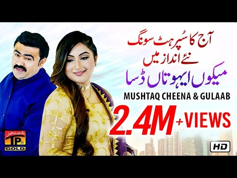 Mekon Aeho Taan Dassa | Gulaab | Mushtaq Ahmed Cheena | Latest Saraiki And Punjabi Song 2019