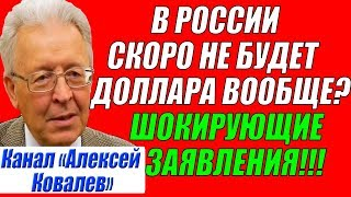 В.Ю. Катасонов - Россия скоро откажется от доллара полностью?! 10.08.2017
